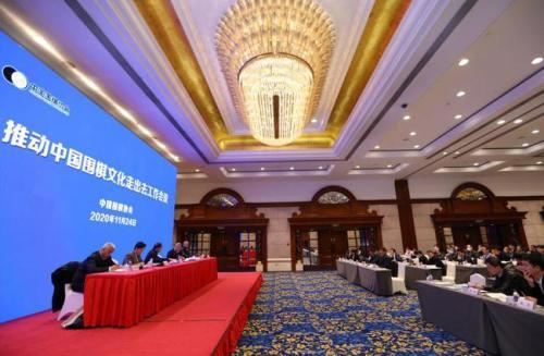 推动中国围棋文化走出去工作会议在京召开,有网友建议中日韩共同申遗