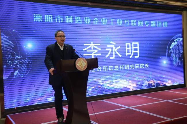 溧阳市制造业企业工业互联网专题培训成功举办