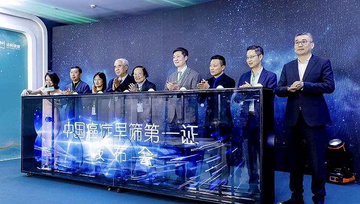 诺辉健康摘得国家药品监督管理局首个癌症早筛注册证