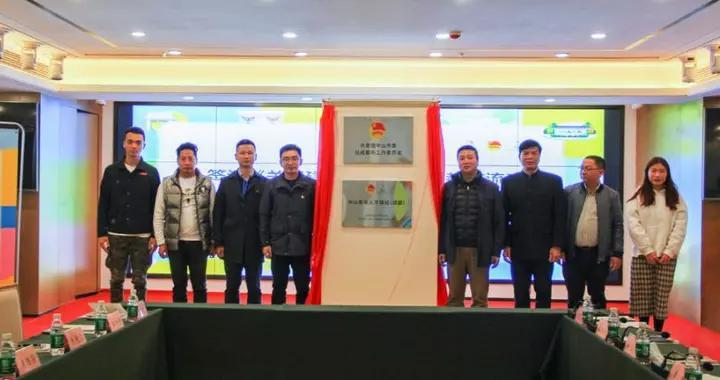 团中山市委成立中山青年人才驿站及中山市驻外团工委