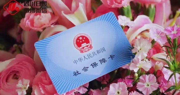 重磅!四川省企业职工基本养老保险省级统筹来了,年底前实现!