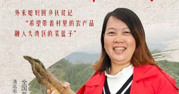 全国劳模陈燕红:清远外来媳妇返乡十年,将村庄变富变美