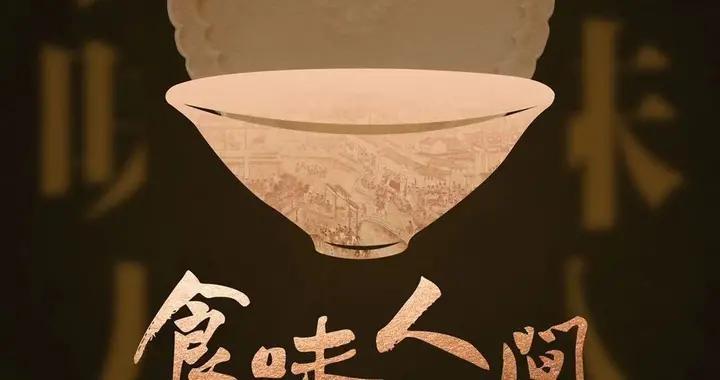 """118件套文物 传承数千年的饮食文化""""食味人间——饮食文化展""""在川博开幕"""