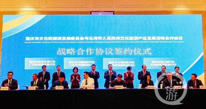 加大文旅产业融合 重庆与北海达成10项战略合作协议