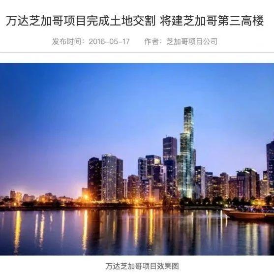 """王健林""""清仓""""了!卖掉美国五星级酒店,海外地产一个不留"""