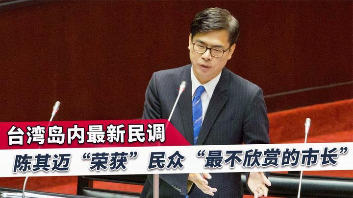 """陈其迈获民众""""最不欣赏的市长"""",港媒:侯友宜最受民众喜爱"""