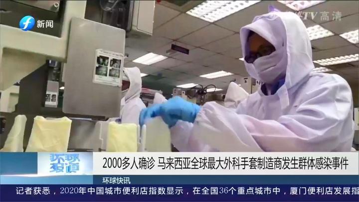 2000多人确诊!马来西亚全球最大外科手套制造商发生群体感染事件