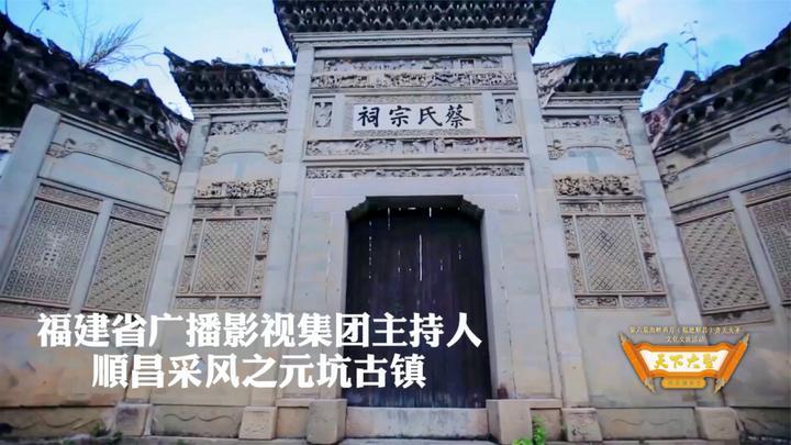 福建省广播影视集团主持人顺昌采风之元坑古镇