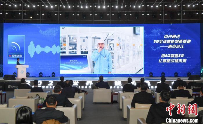 """大会开幕式现场连线中兴通讯""""用5G制造5G""""生产线。世界智能制造大会组委会供图"""
