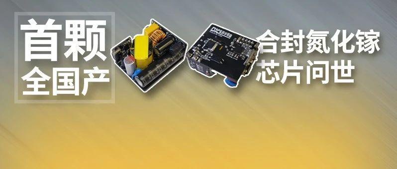 氮化镓快充里程碑,合封单芯片诞生,加速高功率密度电源普及