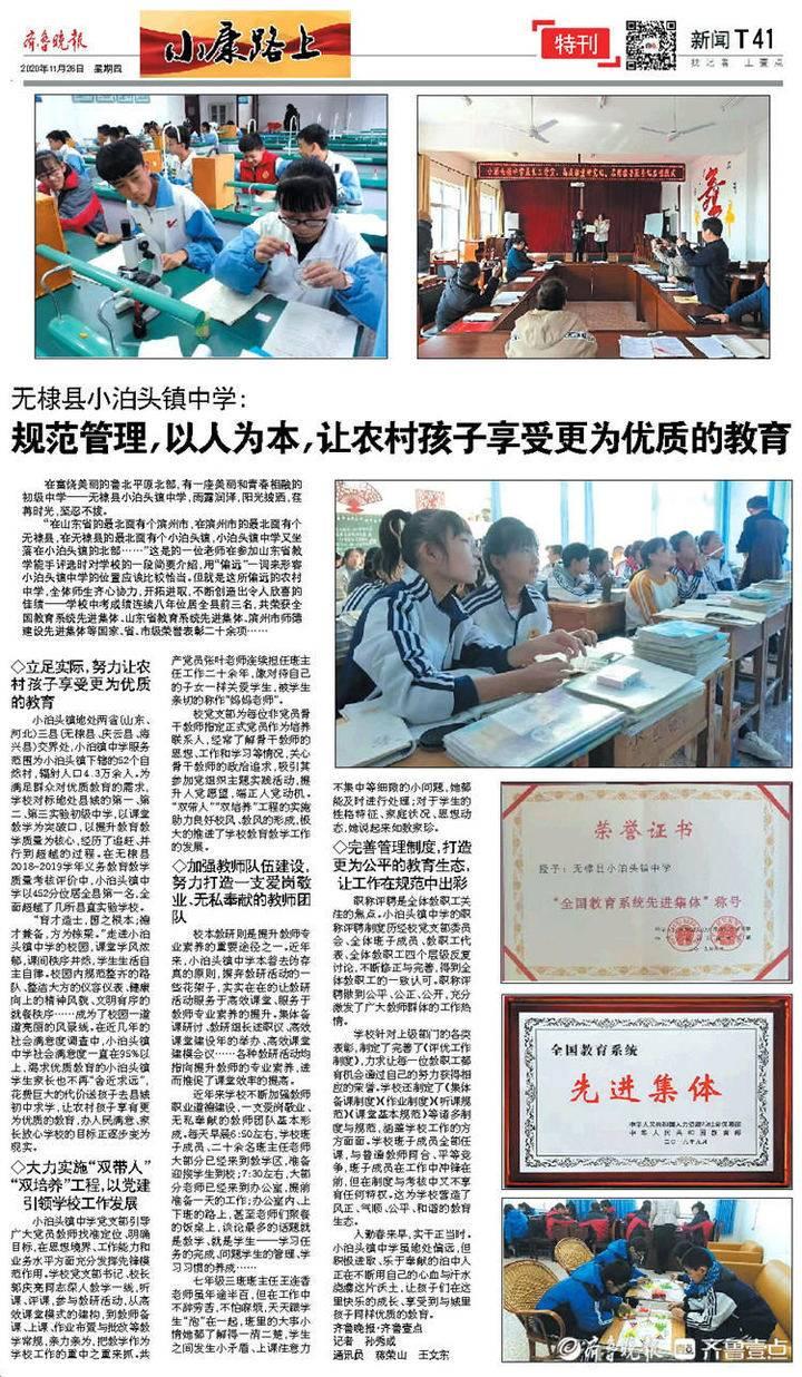 无棣县小泊头镇中学:让农村孩子享受更为优质的教育