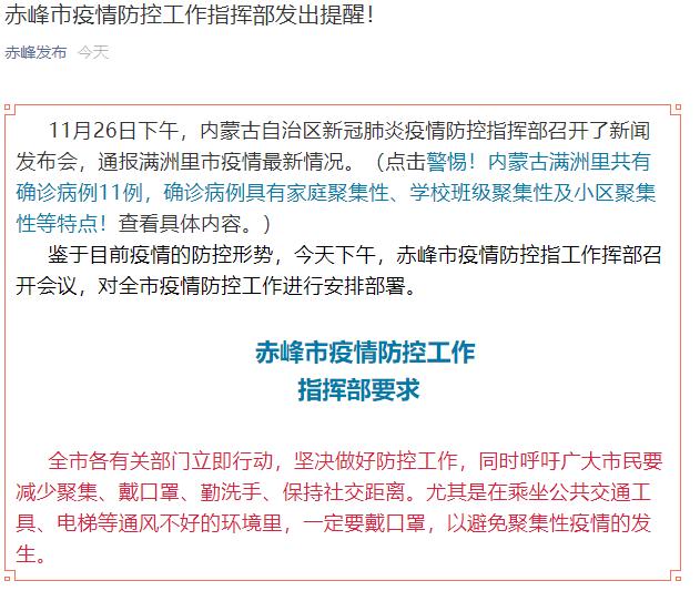 满洲里确诊11例,内蒙古赤峰:立即行动,坚决做好防控