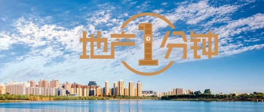 地产1分钟|中原研究院:10月燕郊香河石家庄量价齐跌,廊坊成交量涨幅最大(11.26)