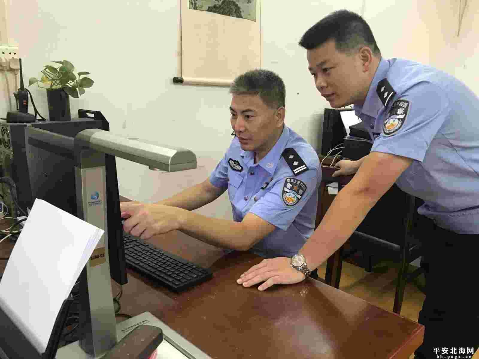 在七大箱书证中寻觅证据链——记北海市公安局刑侦支队第五大队大队长刘磊