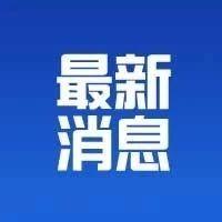 寒假啥时放?今天,淄博教育部门回应……