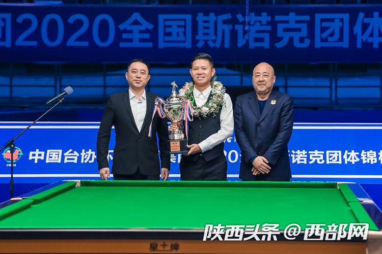 标题:全国斯诺克团体锦标赛西安落幕 陕西队获第三名