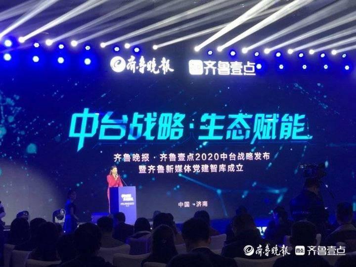 齐鲁晚报·齐鲁壹点中台战略发布,齐鲁新媒体党建智库同步成立