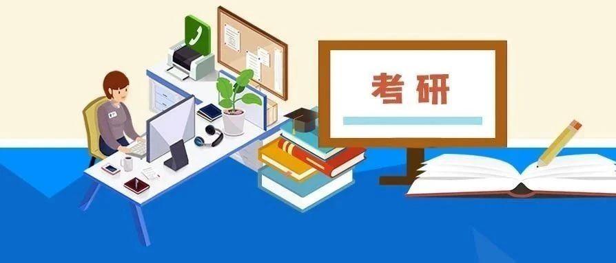 教育部:全力做好2021年全国硕士研究生考试安全工作