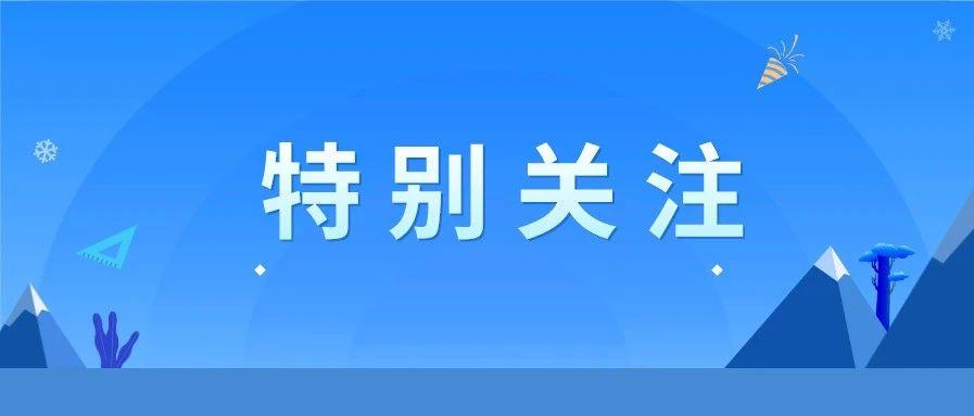 明年放假通知来啦:2个黄金周,5个小长假,春节2月11日至17日休7天
