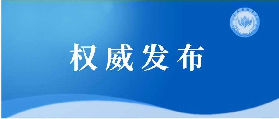 江苏省2020年成人高考最低录取控制分数线和考生成绩出炉!