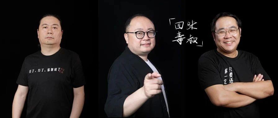 谭飞汪海林宋方金三人谈丨对年轻演员来说,运气、实力、资源谁更重要?(中)