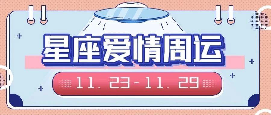 周运||帕特里克11.23-11.29爱情周运