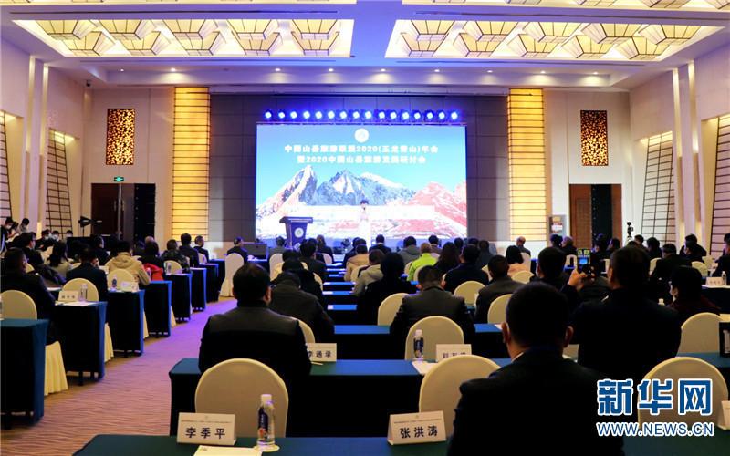 """玉龙雪山""""论剑"""" 44个山岳旅游景区共话创新转型发展"""