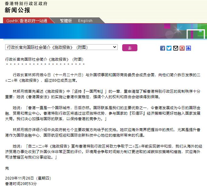 林郑月娥:决心加强与国际的联系,以保持香港的竞争力图片