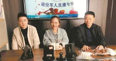 """浙江省衢州市柯城区府山街道为退役军人就业创业""""云""""助力"""