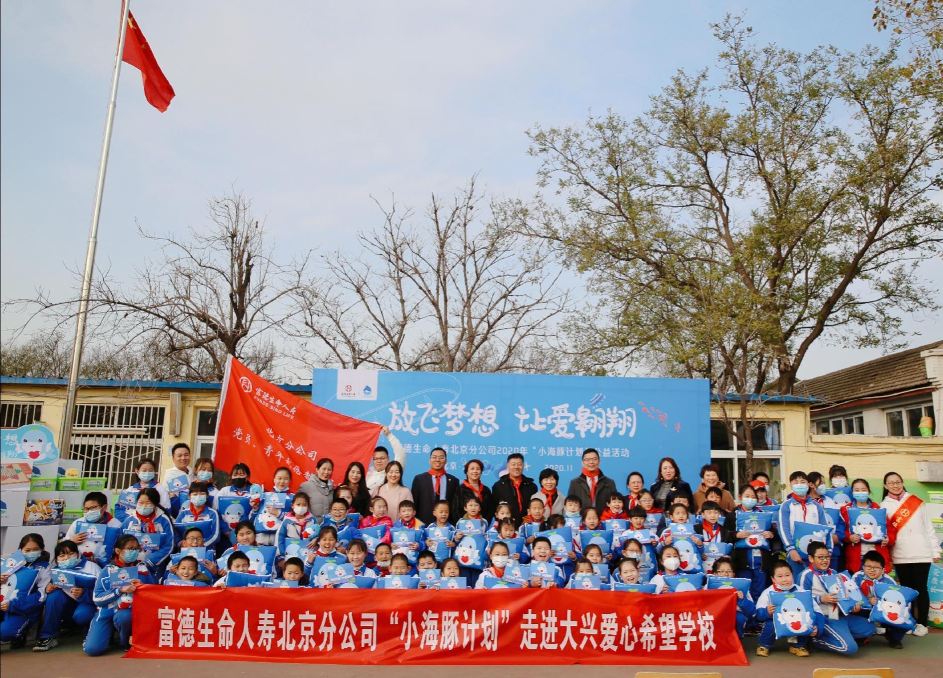 """""""放飞梦想,让爱翱翔""""——富德生命人寿北京分公司2020""""小海豚计划""""走进大兴爱心希望学校"""