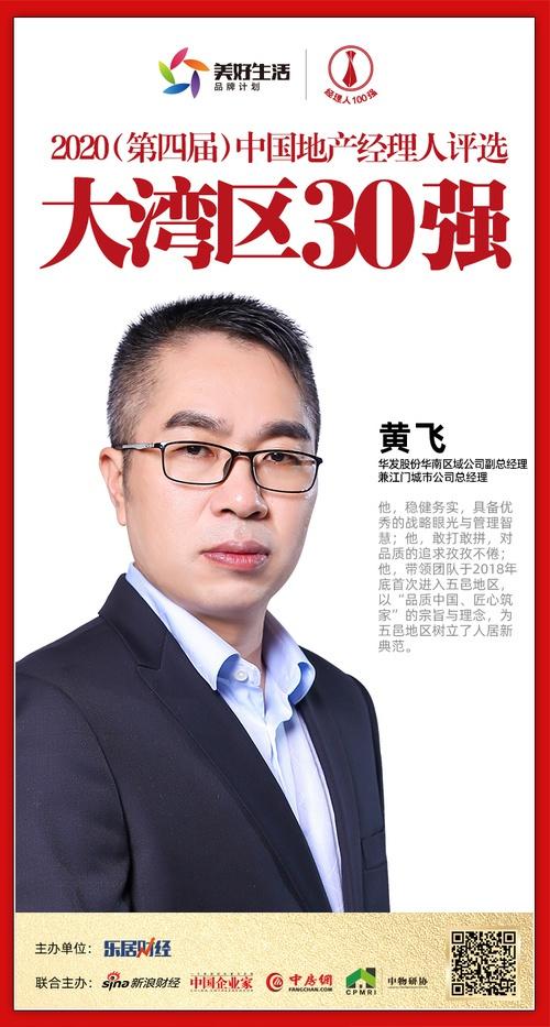 """快讯:华发黄飞荣获""""2020中国地产经理人评选大湾区域30强"""""""