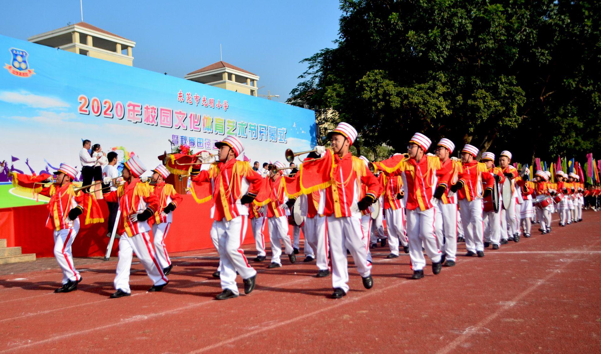 东莞市光明小学2020年校园文化体育艺术节盛大开幕