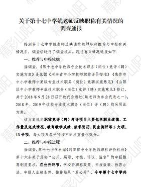 焦作教师质疑学校职称评定不公 调查组:未发现违纪违规行为