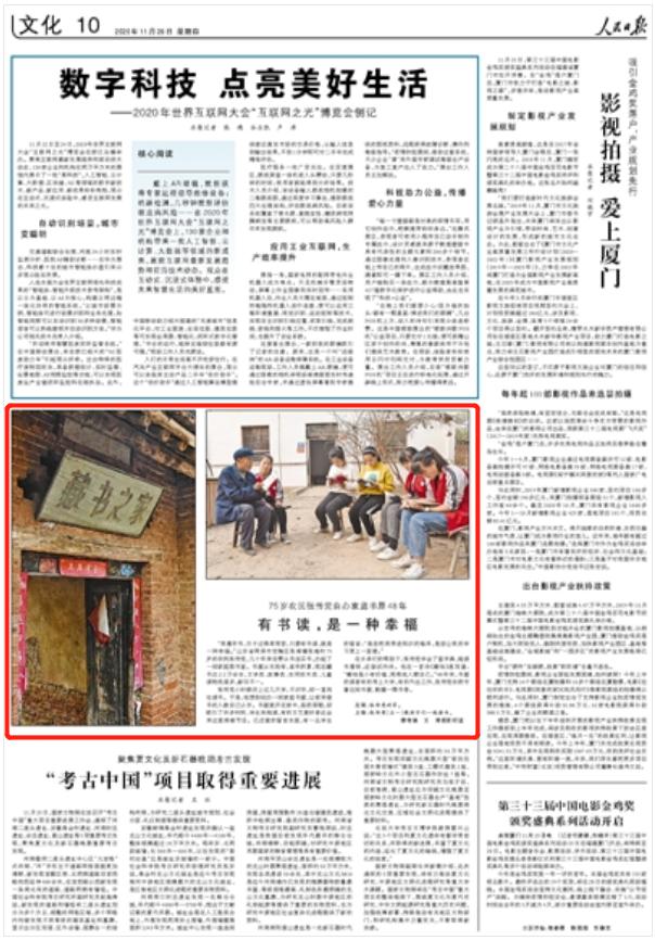 人民日报点赞菏泽农民自办家庭书屋:有书读,是一种幸福