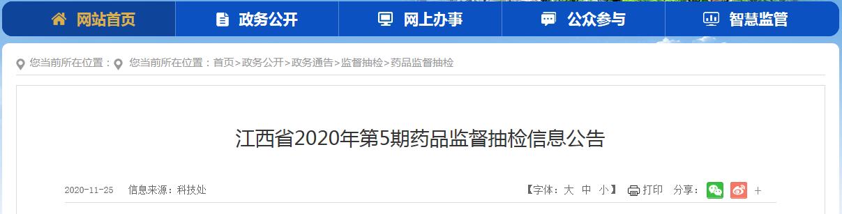 江西省药品监督管理局发布2020年第5期药品监督抽检信息