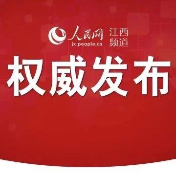胡剑飞提名为上饶市副市长人选