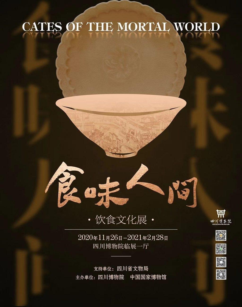"""118件套文物 传承数千年的饮食文化 """"食味人间——饮食文化展""""在川博开幕"""