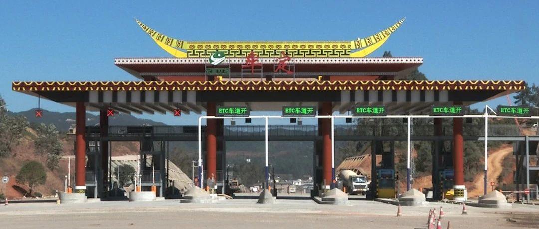 记者探访楚姚高速,楚雄北收费站、牟定收费站、前场收费站曝光(视频)