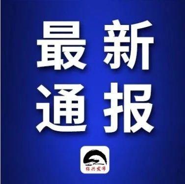 11月26日浙江省疫情通报
