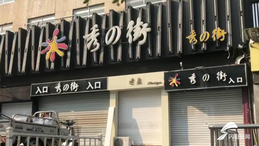 济南秀水街何时再开业? 部分商户等不及搬去附近商城