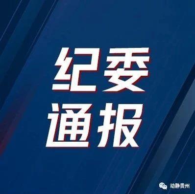 贵州一正县级干部接受审查调查