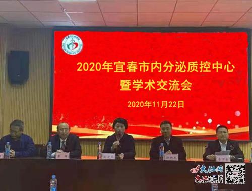 宜春市内分泌质控中心暨学术交流会在宜春市人民医院举行(图)