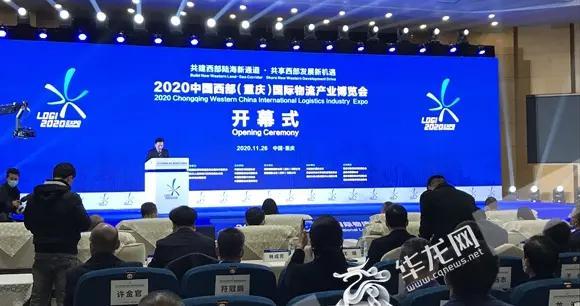 推动现代物流业加快发展 中国西部(重庆)国际物流产业博览会开幕