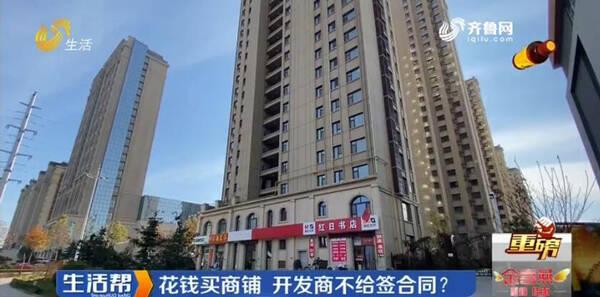 潍坊女子花钱买商铺开发商不签合同办不了贷款,房管中心:尽快协调解决