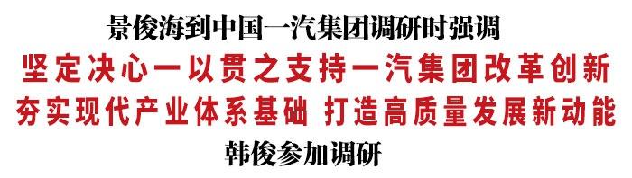 景俊海:坚定决心一以贯之支持一汽集团改革创新 夯实现代产业体系基础 打造高质量发展新动能