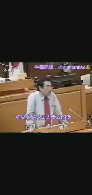 这个议员是来表演中文方言脱口秀的吗?