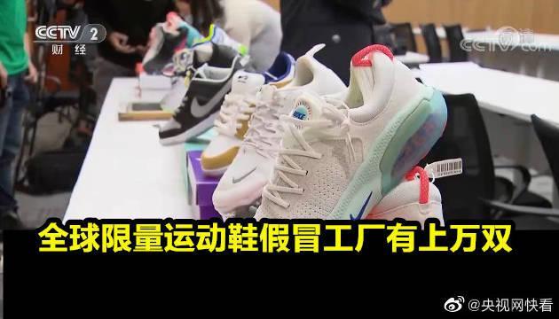 全球限量运动鞋仿冒品仅几十元成本 以尾单等幌子出售
