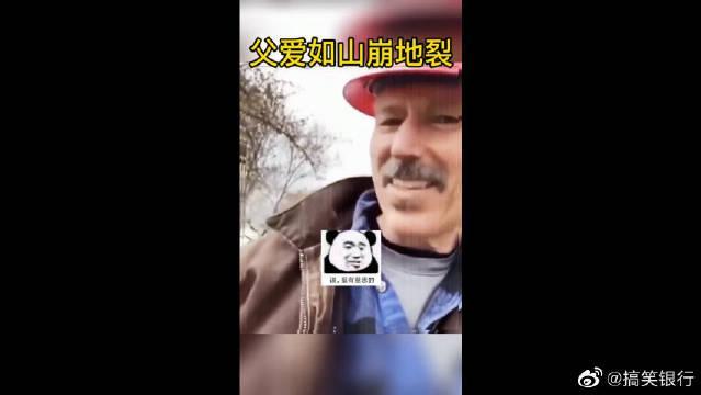 父爱如山……山体滑坡、山崩地裂~ 孩子:爸爸太爱我怎么办!