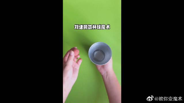 刘谦同款杯球魔术,你看懂这其中的原理了吗?