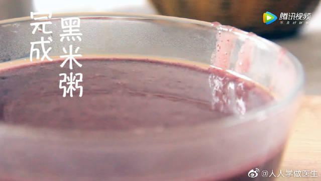 补气养血营养黑米粥,色泽墨黑,口感软糯